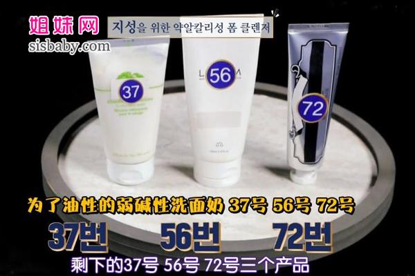 适合油性肌肤的弱酸性洗面奶 TOP4 (不分名词)