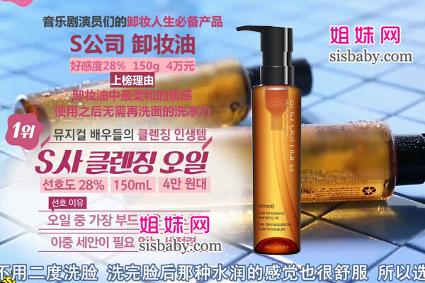 第一名:Shu uemura 植村秀 琥珀臻萃活肌洁颜油(黄金油)