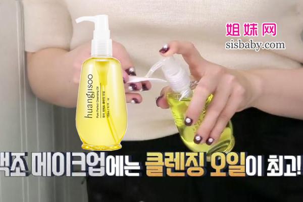 huangjisoo 纯净卸妆油