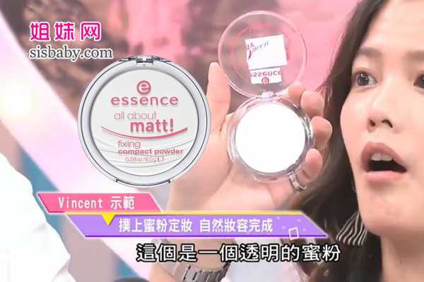 essence 透明定妆蜜粉